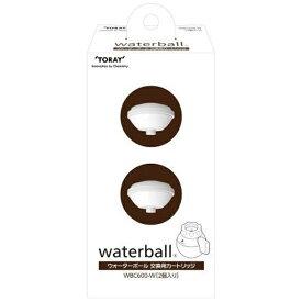 東レ TORAY 交換用カートリッジ waterball(ウォーターボール) ホワイト WBC600-W [2個][WBC600W]