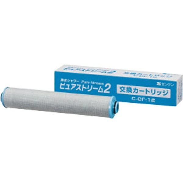 ゼンケン Zenken ピュアストリーム2 専用交換用カートリッジ C-CF-12[CCF12]