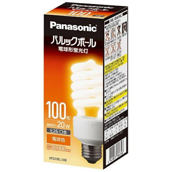 パナソニック 電球形蛍光灯 「パルックボール」(電球100WタイプD形・電球色) EFD25EL20E[EFD25EL20E]