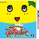サクセス 梨汁アクション!ふなっしーの愉快なおはなっしー【3DSゲームソフト】
