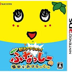 サクセス SUCCESS 梨汁アクション!ふなっしーの愉快なおはなっしー【3DSゲームソフト】