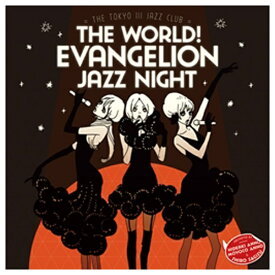 キングレコード KING RECORDS 鷺巣詩郎/The world! EVAngelion JAZZ night =The Tokyo III Jazz club= 【CD】