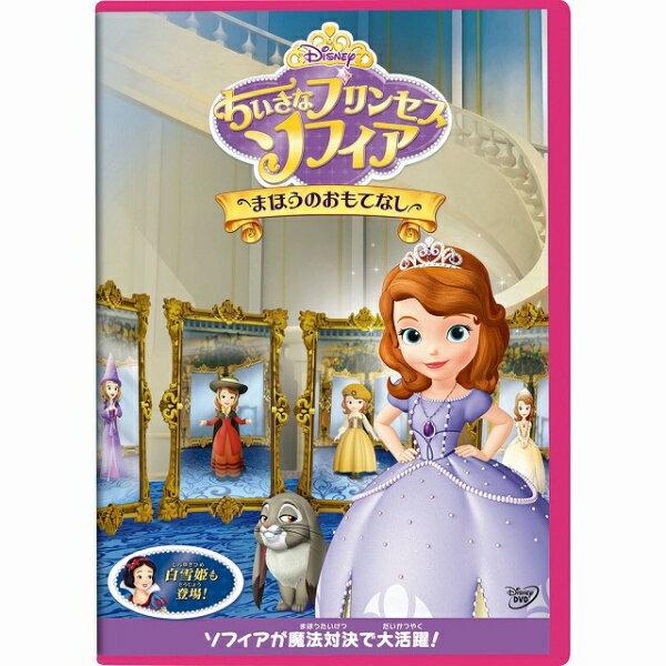 ウォルト・ディズニー・ジャパン ちいさなプリンセス ソフィア/まほうのおもてなし 【DVD】
