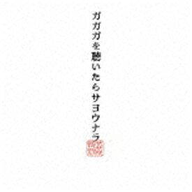 エイベックス・エンタテインメント Avex Entertainment ガガガSP/ガガガを聴いたらサヨウナラ 【CD】
