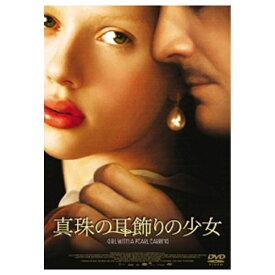 ギャガ GAGA 真珠の耳飾りの少女 【DVD】