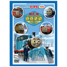 ソニーミュージックマーケティング きかんしゃトーマス ソドー鉄道の 特殊車両コレクション 【DVD】