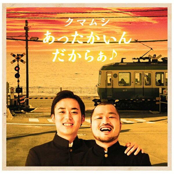ユニバーサルミュージック クマムシ/あったかいんだからぁ♪ 通常盤 【CD】