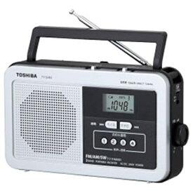 東芝 TOSHIBA ホームラジオ シルバー TY-SHR3 [AM/FM/短波 /ワイドFM対応][TYSHR3S]