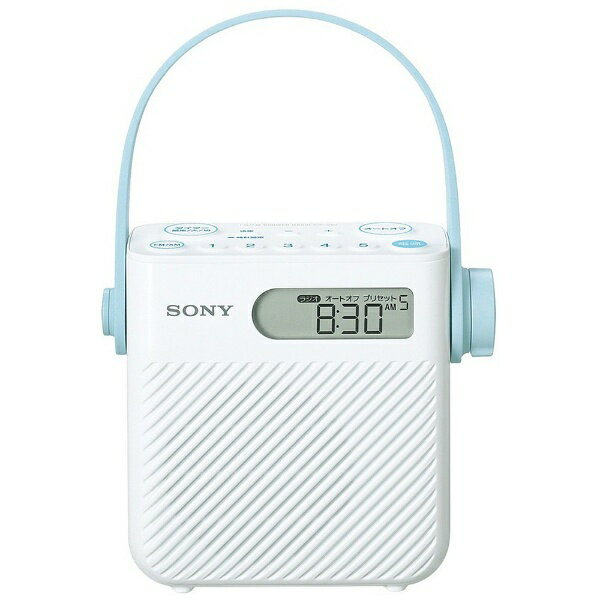 【送料無料】 ソニー 【ワイドFM対応】FM/AM 防滴ラジオ ICF-S80 C[ICFS80C]