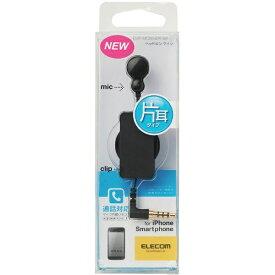 エレコム ELECOM スマートフォン用[φ3.5mm 4極ミニ] 片耳イヤホンマイク (リール〜0.8m・ブラック) EHP-MC3540RBK[EHPMC3540RBK]