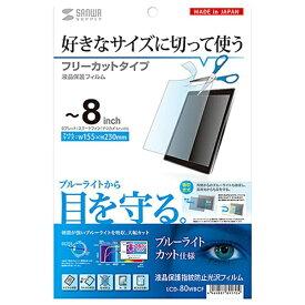 サンワサプライ SANWA SUPPLY タブレット対応[フリーカット〜8インチ] ブルーライトカット液晶保護指紋防止光沢フィルム LCD-80WBCF[LCD80WBCF]