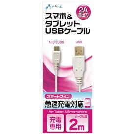 エアージェイ air-J [micro USB]充電USBケーブル 2A (2m・ホワイト)UKJ2AN-2M WH [2.0m][UKJ2AN2MWH]