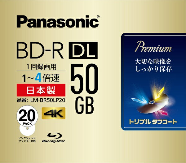 【送料無料】 パナソニック Panasonic LM-BR50LP20 LM-BR50LP20 録画用BD-R [20枚 /50GB /インクジェットプリンター対応][LMBR50LP20] panasonic
