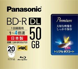 パナソニック Panasonic 【wtcomo】LM-BR50LP20 録画用BD-R Panasonic ホワイト [20枚 /50GB /インクジェットプリンター対応][ブルーレイディスク 録画用 20枚 LMBR50LP20]