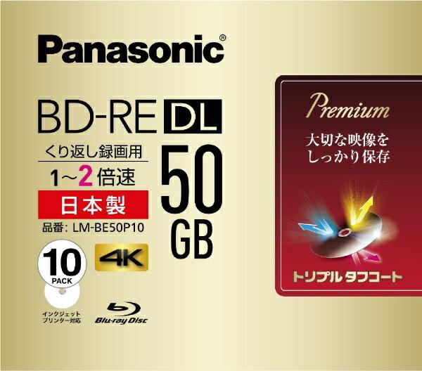 パナソニック Panasonic LM-BE50P10 LM-BE50P10 録画用BD-RE [10枚 /50GB /インクジェットプリンター対応][LMBE50P10] panasonic