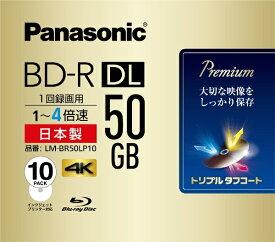 パナソニック Panasonic 【wtcomo】LM-BR50LP10 録画用BD-R Panasonic ホワイト [10枚 /50GB /インクジェットプリンター対応][ブルーレイディスク 録画用 10枚 LMBR50LP10]