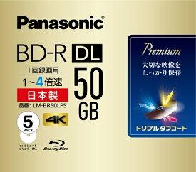 パナソニック Panasonic LM-BR50LP5 録画用BD-R Panasonic ホワイト LM-BR50LP5 [5枚 /50GB /インクジェットプリンター対応][LMBR50LP5] panasonic【wtcomo】
