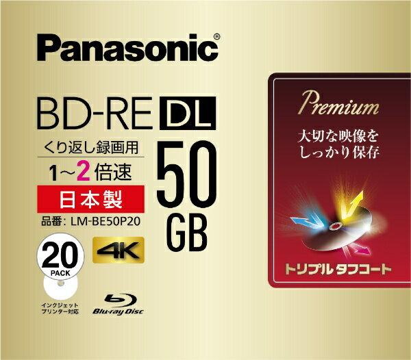 【送料無料】 パナソニック Panasonic LM-BE50P20 録画用 BD-RE DL 1-2倍速 50GB 20枚【インクジェットプリンタ対応】 LM-BE50P20[LMBE50P20] panasonic