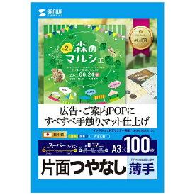 サンワサプライ SANWA SUPPLY スーパーファイン用紙[インクジェット] つやなしマット紙 薄手 (A3サイズ・100枚) JP-EM5NA3-100[JPEM5NA3100]【wtcomo】