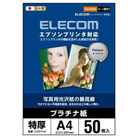 エレコム ELECOM 〔インクジェット:エプソン対応〕 プラチナフォトペーパー 0.267mm (A4サイズ・50枚) EJK-EPNA450[EJKEPNA450]【wtcomo】