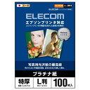 エレコム ELECOM 〔インクジェット:エプソン対応〕 プラチナフォトペーパー 0.267mm (L判サイズ・100枚) EJK-EP…