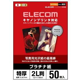 エレコム ELECOM 〔インクジェット:キヤノン対応〕 プラチナフォトペーパー 0.267mm (2Lサイズ・50枚) EJK-CPN2L50[EJKCPN2L50]【wtcomo】