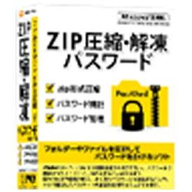 デネット De-Net 〔Win版〕 ZIP圧縮・解凍パスワード