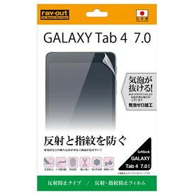 レイアウト rayout GALAXY Tab4用 反射・指紋防止フィルム 1枚入 反射防止タイプ RT-GTAB47F/B1[RTGTAB47FB1]