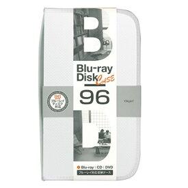 ナカバヤシ Nakabayashi Blu-ray/DVD/CD用 ディスクケース 96枚収納 Digio2 ホワイト BD-080-96W[BD08096W]