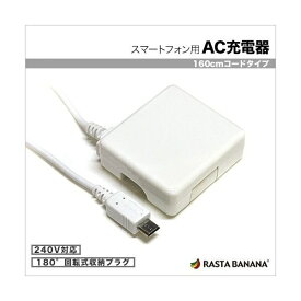 ラスタバナナ RastaBanana [micro USB]ケーブル一体型AC充電器 (160cm) ホワイト RBAC076 [1ポート]