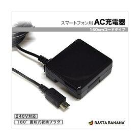 ラスタバナナ RastaBanana [micro USB]ケーブル一体型AC充電器 (160cm・ブラック)RBAC075