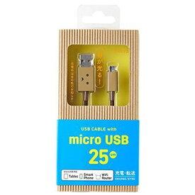 ティアールエイ TRA [micro USB]USBケーブル 充電・転送 (25cm・ダンボー)CHE-228 [0.25m][CHE228]