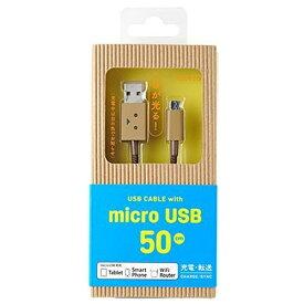 ティアールエイ TRA [micro USB]USBケーブル 充電・転送 (50cm・ダンボー)CHE-229 [0.5m][CHE229]