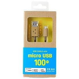 ティアールエイ TRA [micro USB]USBケーブル 充電・転送 (100cm・ダンボー)CHE-230 [1.0m][CHE230]