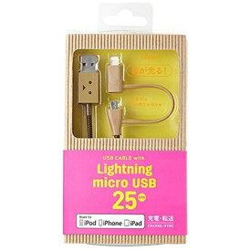ティアールエイ TRA [micro USB+ライトニング]USBケーブル 充電・転送 (25cm・ダンボー)MFi認証 CHE-224 [0.25m][CHE224]