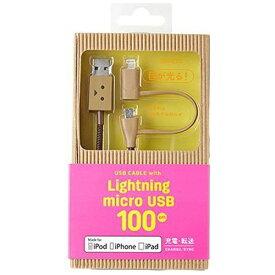 ティアールエイ TRA [micro USB+ライトニング]USBケーブル 充電・転送 (100cm・ダンボー)MFi認証 CHE-226 [1.0m][CHE226]