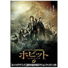 ワーナー ブラザース ホビット 竜に奪われた王国 【DVD】
