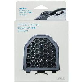 レイコップ raycop 【ふとんクリーナー用】 マイクロフィルター(RP-100用/2個入)SP-RP002