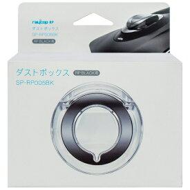 レイコップ raycop 【ふとんクリーナー用】 ダストボックス(RP-100用)ブラック SP-RP005BK
