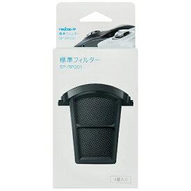 レイコップ raycop 【ふとんクリーナー用】 標準フィルター(RP-100用/3個入)SP-RP001