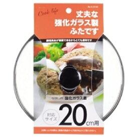 パール金属 PEARL METAL COOK LIFE 強化ガラス蓋20cm用 H-3124[H3124]