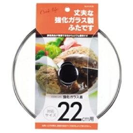 パール金属 PEARL METAL COOK LIFE 強化ガラス蓋22cm用 H-3125[H3125]