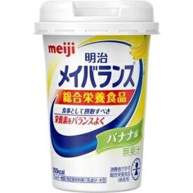 明治 meiji メイバランスMiniカップ バナナ味 (125ml)〔介護食品〕
