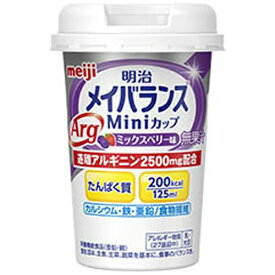 明治 meiji メイバランスArgMiniカップ ミックスベリー味 (125ml)〔介護食品〕
