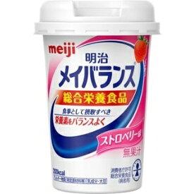 明治 meiji メイバランスMiniカップ ストロベリー味 (125ml)〔介護食品〕