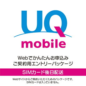 UQ mobile UQ モバイル 「UQ mobile」 音声通話+データ通信 au対応SIMカード ※SIMカード後日発送(microSIM/nanoSIM限定) VEK02JXV[VEK02JXV]