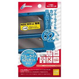 サイバーガジェット CYBER Gadget CYBER・液晶保護フィルム ブルーライト62%カットタイプ(New3DS LL用)【New3DS LL】