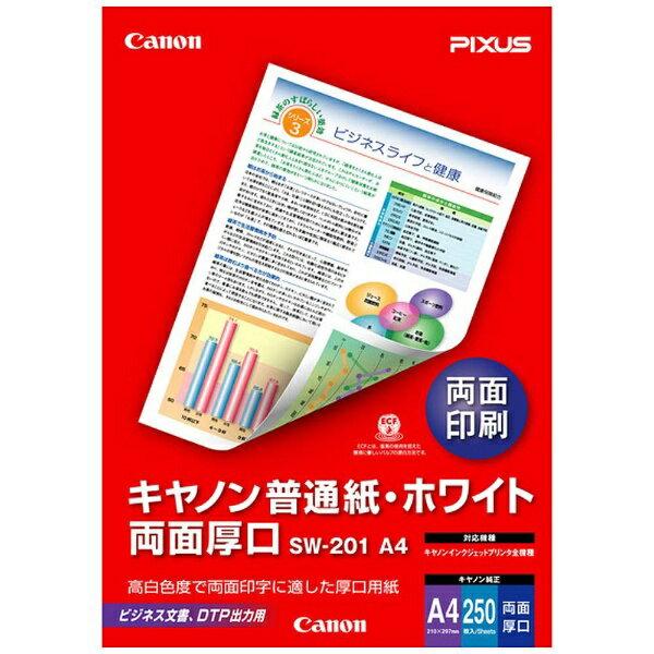 キヤノン CANON キヤノン普通紙・ホワイト両面厚口 (A4サイズ・250枚) SW-201A4[SW201A4]