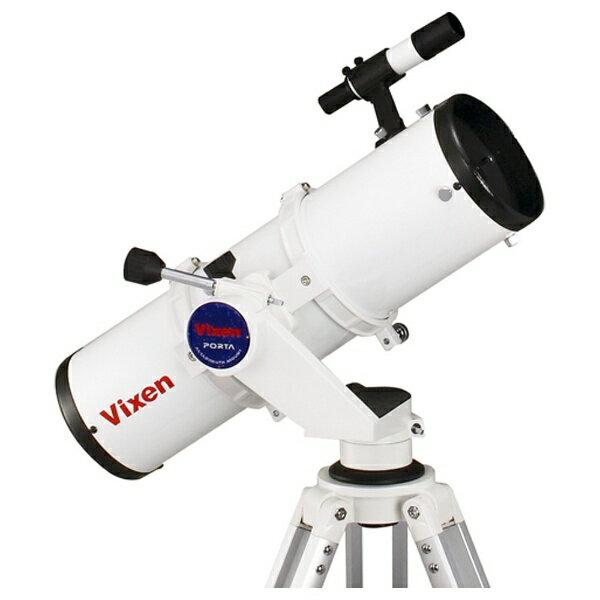 【送料無料】 ビクセン 【自由研究向け】天体望遠鏡 ポルタII R130Sf 【メーカー直送・代金引換不可・時間指定・返品不可】