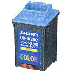 シャープ SHARP カラーFAX用インクカートリッジ UXIK30C[UXIK30C]
